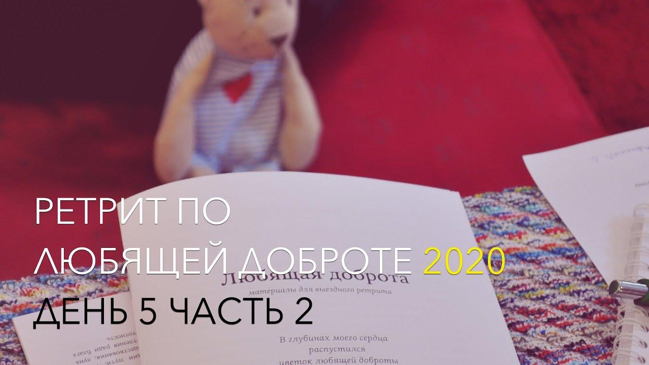 Ретрит по любящей доброте 2020 (5-2)