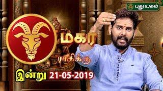 மகர ராசி நேயர்களே! இன்றுஉங்களுக்கு…| Capricorn | Rasi Palan | 21/05/2019