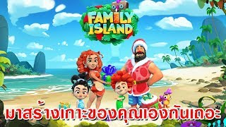 Family Island การผจญภัยในเกมฟาร์มบนเกาะร้าง screenshot 4
