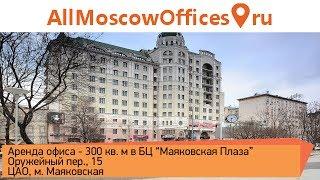 Аренда офиса 300 кв. м в бизнес-центре