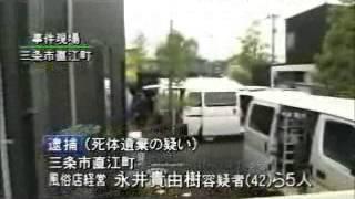 従業員の死体遺棄容疑で5人逮捕(三条市)