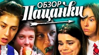 Обзор на шоу ПАЦАНКИ. ТРЕШОВАЯ ВЕЧЕРИНКА | Часть 2