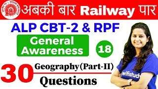 12:00 PM - RRB ALP CBT-2/RPF 2018 | GA by Shipra Ma'am | Geography