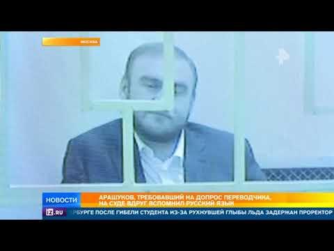 Сенатор Арашуков пожаловался на условия в СИЗО