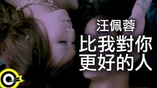 汪佩蓉 Fengie Wang【比我對你更好的人】Official Music Video