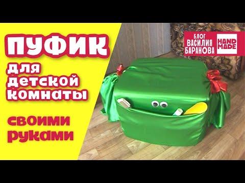 ДСП Пуфик