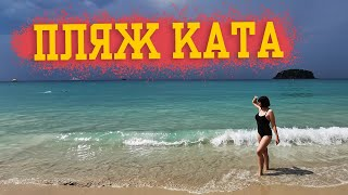 Смотрим пляжи Пхукета. Обзорная площадка Карон. Пляж Ката