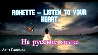 Roxette  Listen To Your Heart  на русском языке