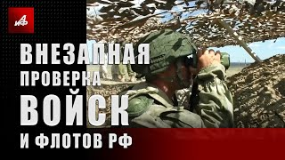 Внезапная проверка войск и флотов РФ