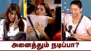 Bigg Boss 2 Tamil Day 32 | 19th July Bigg Boss Highlights | குழந்தைகள் முன்னாடி நடிக்கும் பிரபலங்கள்