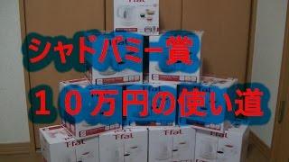 【シャドバミー賞記念】視聴者プレゼント企画!!【例の物】