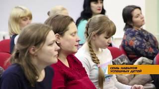Семь навыков успешных и активных детей