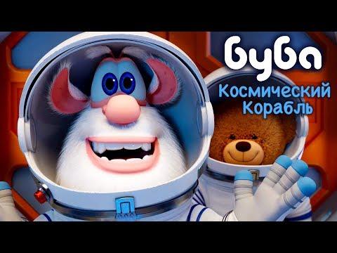 Буба - Космический Корабль