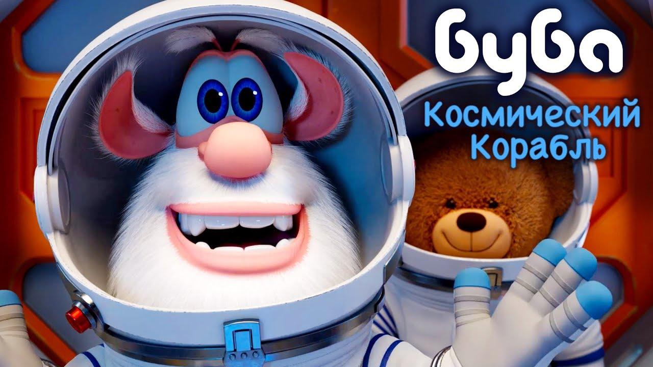 Буба - Космический Корабль ???? 46 серия от KEDOO мультфильмы для детей
