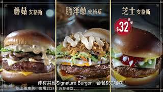麥當勞® Signature Collection �...