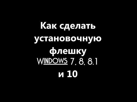 Как записать windows 8 на флешку через ultraiso