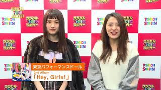 東京パフォーマンスドール NewAlbum「Hey, Girls!」 発売中 東京パフォ...