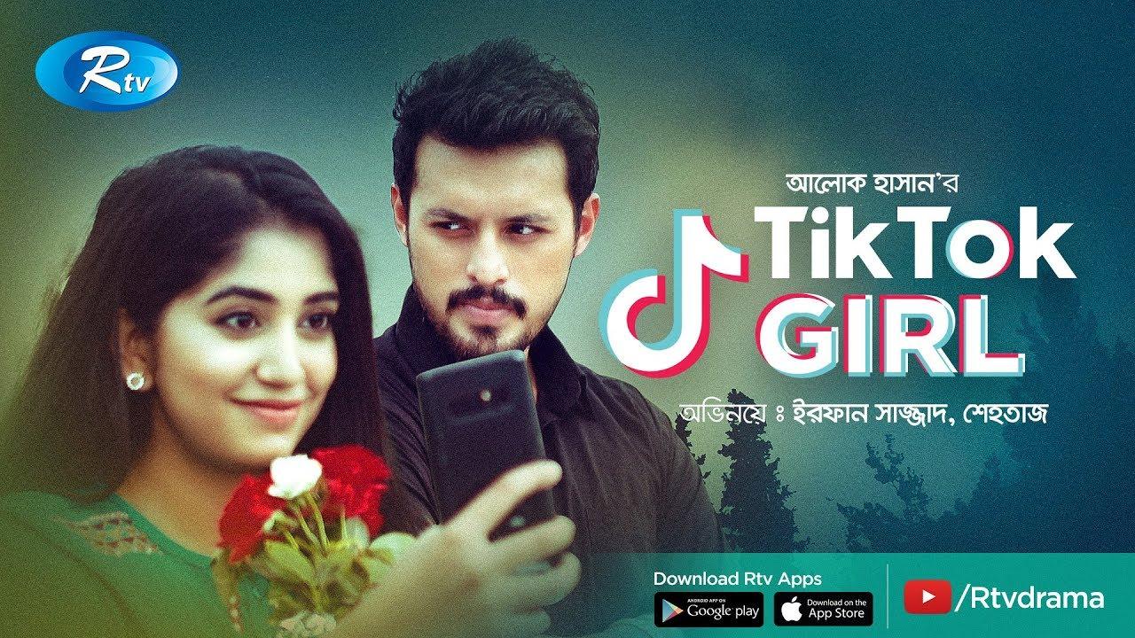 TikTok Girl | টিকটক গার্ল | Irfan Sazzad | Shehtaj | Rtv Drama Special 2019 MyTub