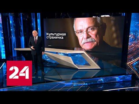 Михалков – Бортич: не буди лихо, пока тихо – Россия 24