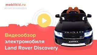 Видеообзор Land Rover Discovery от магазина Mobilkid