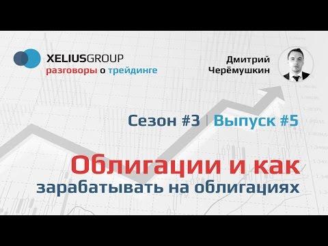 Разговоры о трейдинге 3.5 - Облигации и как зарабатывать на облигациях