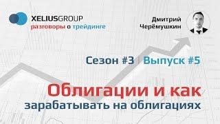 Xelius Group - Как заработать на облигациях в период кризиса