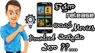 How to download latest telugu HD movies in 2018 for free   Download latest movies online  in telugu✔