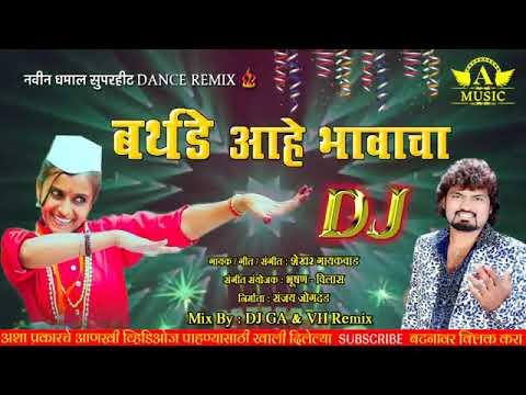 Birthday Ahe Bhavacha Dj Ga Vh Remix Shekhar Gaikwad Marathi Birthday Song Youtube