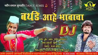 BirthDay Ahe Bhavacha - DJ GA & VH Remix | Shekhar Gaikwad | Marathi Birthday Song
