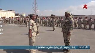 لماذا يستهدف أتباع طارق صالح محافظة تعز ؟
