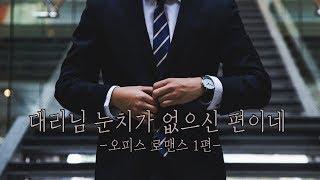 남자 ASMR ─ [ENG,CHN,JPN] 대리님 눈치가 없으신 편이네 【ASMR한음】roleplay,남자친구 asmr,asmr korean boyfriend