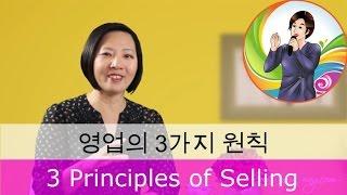 영업의 3가지 법칙- 손현정박사의 성공코칭