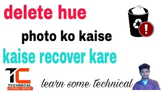How to recover deleted photos in moto g5 plus ? Apne delete hue photo ko kaise recover kare?