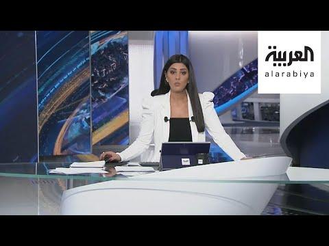 العربية اللية | توتر على 3 جبهات مع إسرائيل.. وقنوات إيرانية جديدة لتمويل حزب الله  - نشر قبل 6 ساعة