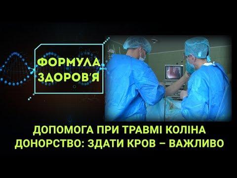 Сучасна допомога при травмі коліна, про користь донорства - ФОРМУЛА ЗДОРОВ'Я (22 лютого 2020)