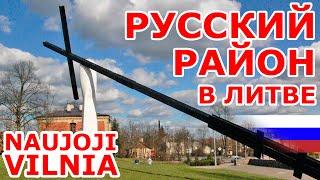 Русский район 🇷🇺 в Литве 🇱🇹 Naujoji Vilnia.