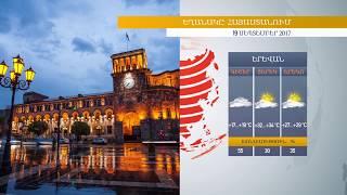 Եղանակը Հայաստանում 19 09 2017  ջերմաստիճանն էապես չի փոխվի