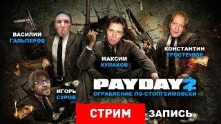 Live. Payday 2: Ограбление по-стопгеймовски. [Запись]