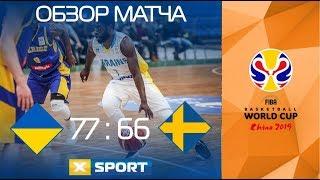 Чемпионат мира-2019. Отбор. Украина - Швеция 77:66