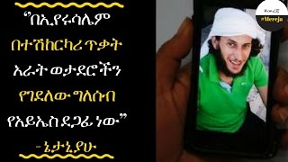 ETHIOPIA - ''an attack killed four soldiers and an individual who is a supporter ISIS'' Netanyahu