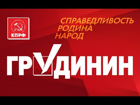 Встреча Павла Грудинина с избирателями (Тольятти, 25.01.2018)