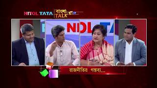 Bangla Talk   EP 101   19/02/2018 - Bangla TV