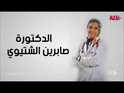 الدكتورة صابرين الشتيوي :الحمية الصحية المناسبة لمرضى البواسير