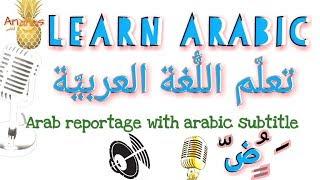 Learn Arabic|arab reportage with arabic subtitle|تعلم اللغة العربية|read and listen