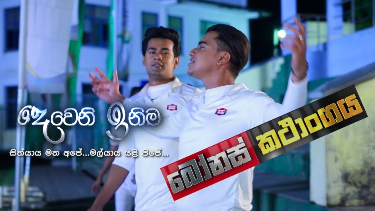 Deweni Inima Bouns Episode Trailer