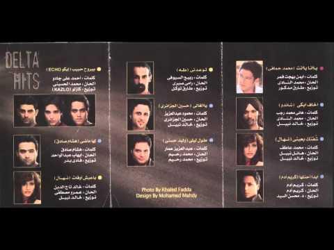 Karim Adam - Abda2 A7nelha / كريم ادم ابدأ احنلها thumbnail