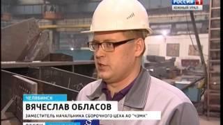 Челябинский завод металлоконструкций(, 2015-10-21T15:39:37.000Z)