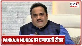 'कालचं भाषण'वर संजय काकडेंनी Pankaja Munde वर घणाघाती टीका | Marathi News