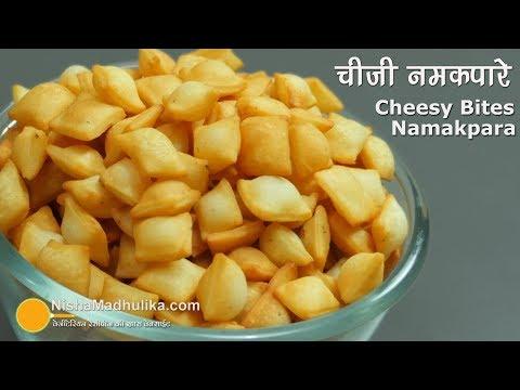Cheese Namakpara | चीज नमकपारे । Cheeselings recipe | Tea Time Snacks
