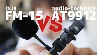 Vlog用小型マイクガチンコ対決!AT9912 vs DJI FM-15フレキシブルマイク thumbnail